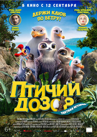 Афиша Ижевска — Птичий дозор
