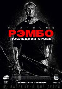 Афиша Ижевска — Рэмбо: Последняя кровь