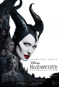 Афиша Ижевска — Малефисента: Владычица тьмы