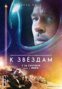 Афиша Ижевска — К звёздам