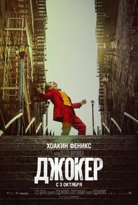 Афиша Ижевска — Джокер