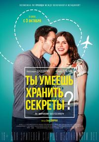 Афиша Ижевска — Ты умеешь хранить секреты?