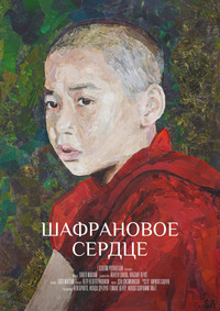 Афиша Ижевска — Шафрановое сердце