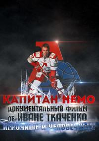 Афиша Ижевска — Капитан Немо