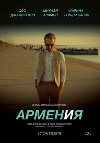 Афиша Ижевска — АРМЕН и Я