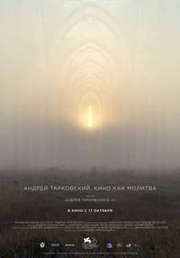 Афиша Ижевска — Андрей Тарковский. Кино как молитва