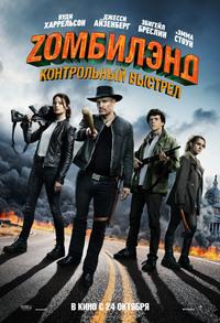 Афиша Ижевска — Zомбилэнд: Контрольный выстрел