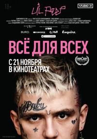 Афиша Ижевска — Lil Peep: всё для всех