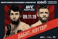 Афиша Ижевска — Прямая трансляция. UFC Fight Night: Александр Волков VS Грег Харди