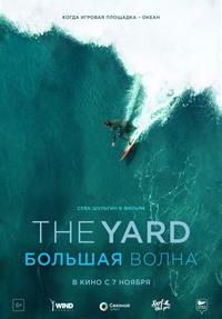 Афиша Ижевска — The Yard. Большая волна