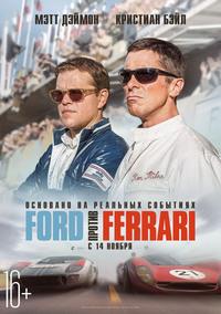 Афиша Ижевска — Ford против Ferrari