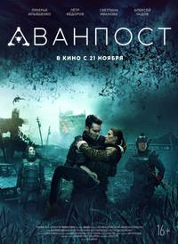 Афиша Ижевска — Аванпост