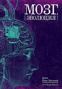 Афиша Ижевска — Мозг. Эволюция
