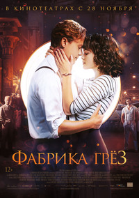 Афиша Ижевска — Фабрика грёз