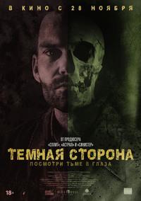 Афиша Ижевска — Тёмная сторона