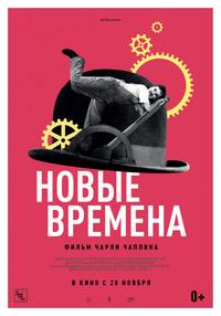 Афиша Ижевска — Новые времена (Оригинальная версия с субтитрами)