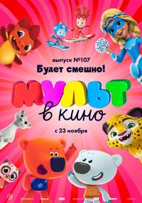 Афиша Ижевска — МУЛЬТ в кино 107. Будет смешно!