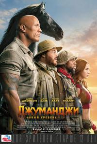 Афиша Ижевска — Джуманджи: Новый уровень