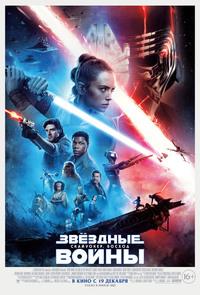 Афиша Ижевска — Звёздные войны: Скайуокер. Восход