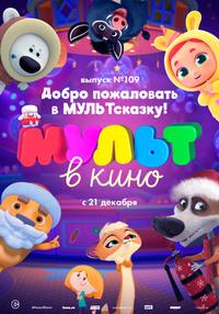 Афиша Ижевска — МУЛЬТ в кино 109. Добро пожаловать в МУЛЬТсказку!