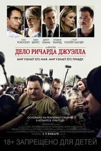 Афиша Ижевска — Дело Ричарда Джуэлла