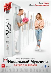 Афиша Ижевска — (НЕ)идеальный мужчина