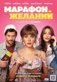 Афиша Ижевска — Марафон желаний