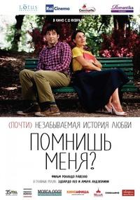 Афиша Ижевска — Помнишь меня?