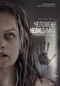 Афиша Ижевска — Человек-невидимка