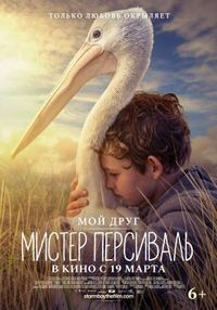 Афиша Ижевска — Мой друг Мистер Персиваль