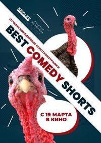Афиша Ижевска — Фестиваль комедий Best Comedy Shorts