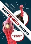 Фестиваль комедий Best Comedy Shorts
