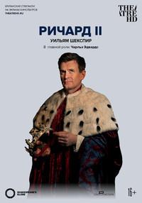 Афиша Ижевска — Ричард II