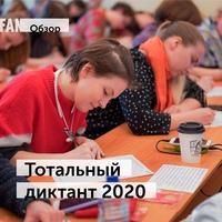 Афиша Ижевска — #пишемдома. Тотальный диктант 2020