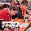 #пишемдома. Тотальный диктант 2020
