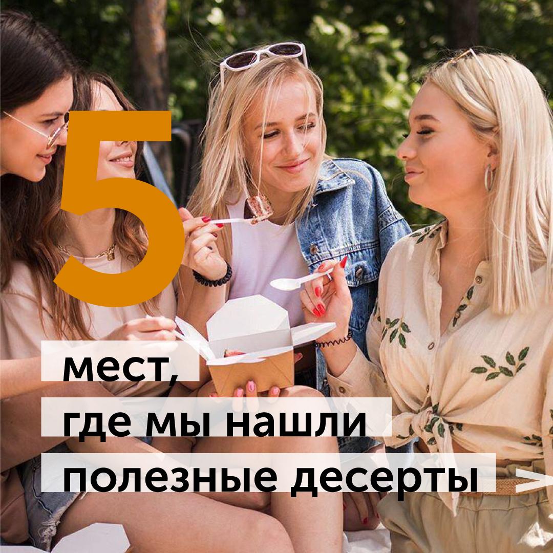 Афиша Ижевска — Без глютена, лактозы и сахара