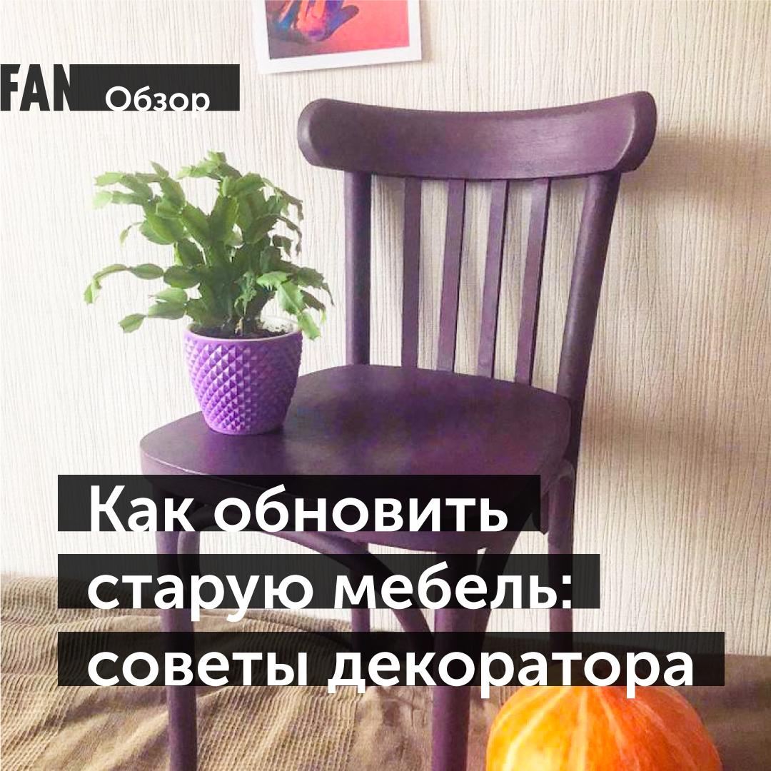 Вторая жизнь венского стула