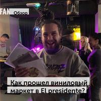 Афиша Ижевска — Виниловый маркет в Ижевске
