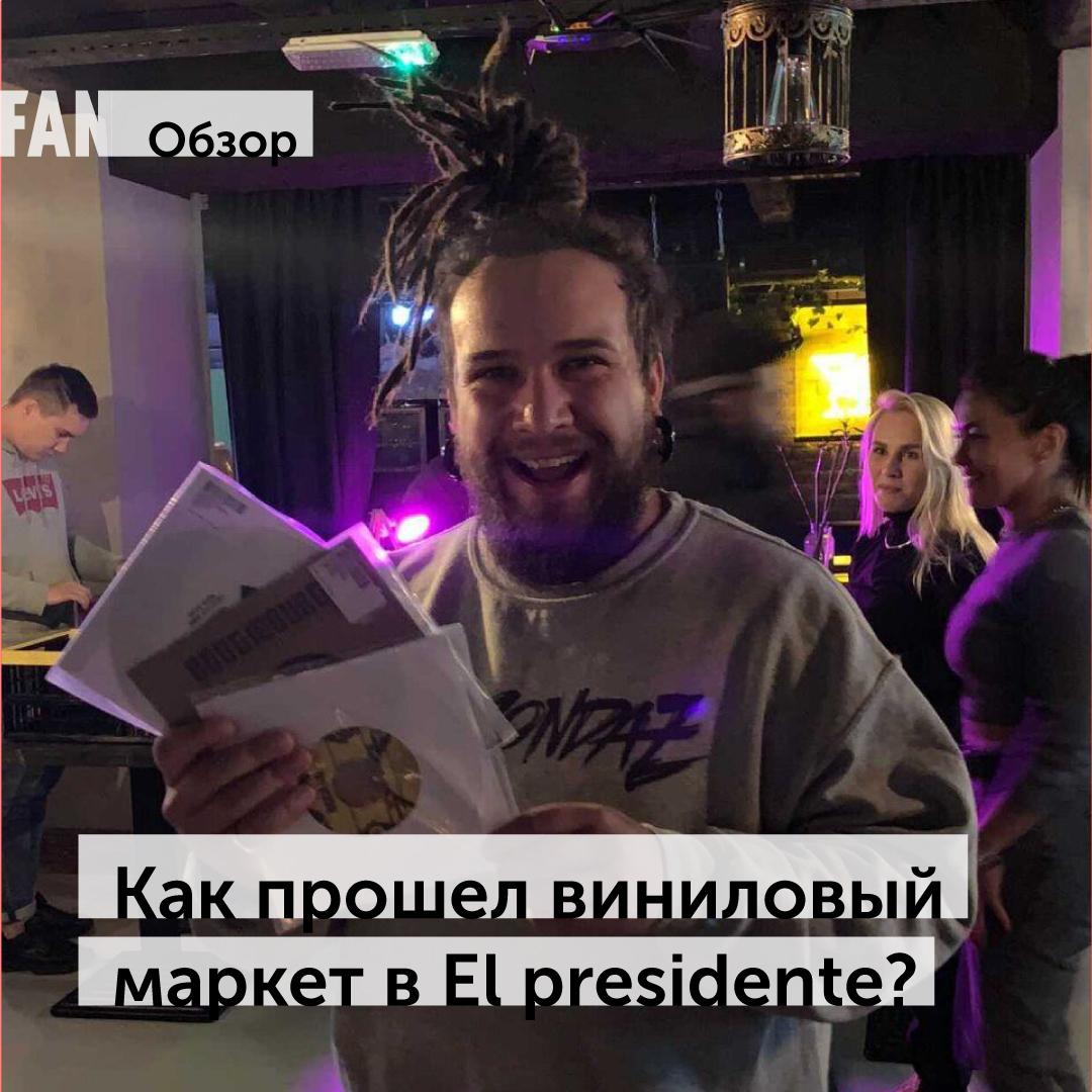 Виниловый маркет в Ижевске