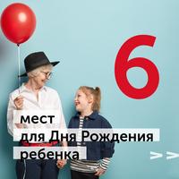 Афиша Ижевска — Где отметить День рождения ребёнка? ТОП-5 мест в Ижевске