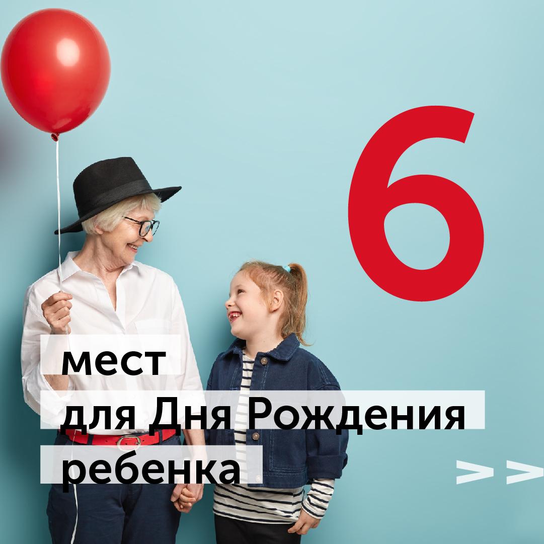Где отметить День рождения ребёнка? ТОП-6 мест в Ижевске
