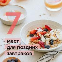 Афиша Ижевска — Любовь к сну и завтракам: как совмещать?