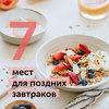 Любовь к сну и завтракам: как совмещать?