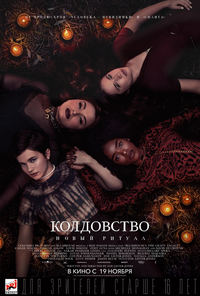 Афиша Ижевска — Колдовство: Новый ритуал