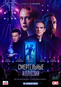 Афиша Ижевска — Смертельные иллюзии