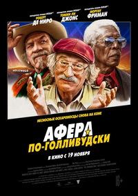 Афиша Ижевска — Афера по-голливудски