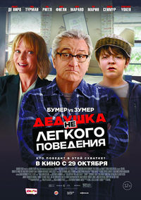 Афиша Ижевска — Дедушка нелёгкого поведения