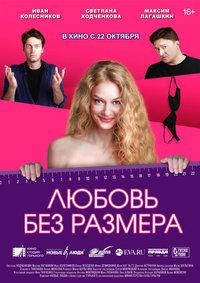 Афиша Ижевска — Любовь без размера