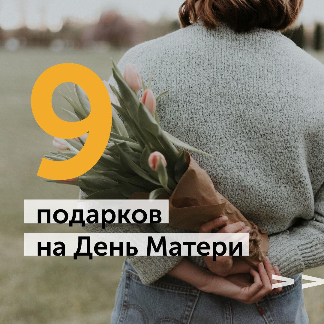 9 подарков на День матери на любой бюджет