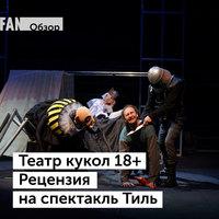 Афиша Ижевска — Вечные ценности и поиск смысла жизни: как Fan ходил в Театр кукол